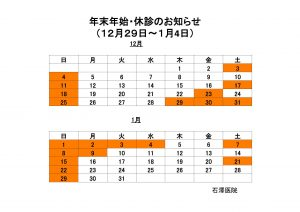 %e5%b9%b4%e6%9c%ab%e5%b9%b4%e5%a7%8b%e4%bc%91%e8%a8%ba